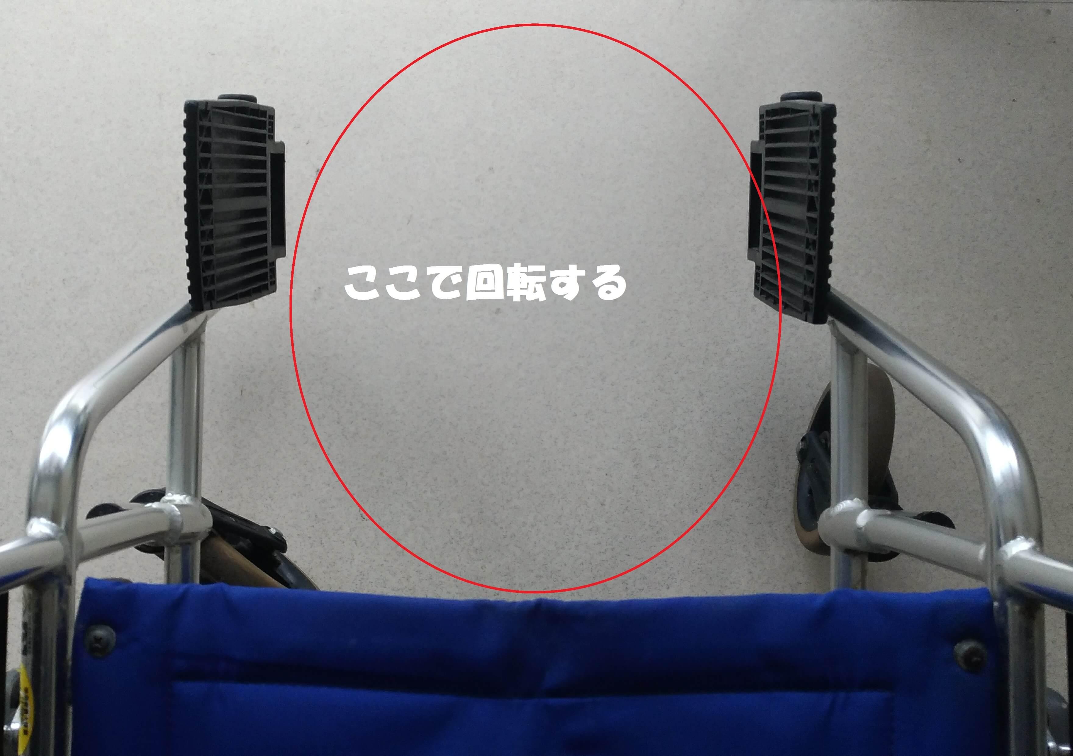 普通型車椅子 フットサポート