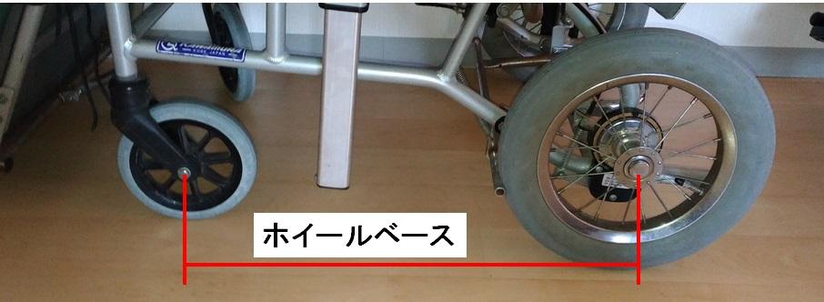 リクライニング型車椅子 ホイールベース