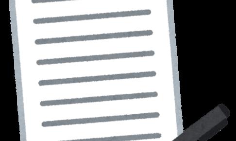 重度療養管理 退所時情報提供加算 算定要件 Q&A