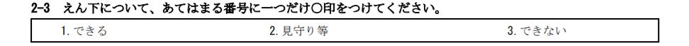 口腔機能向上加算(Ⅰ)(Ⅱ) 認定調査票